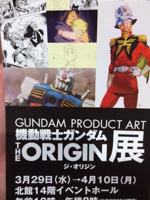 『機動戦士ガンダム THE ORIGIN展』に行ってきました!