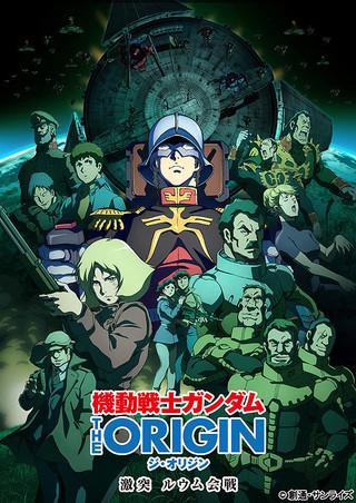 明日9月2日!ガンダムTHE ORIGIN「激突ルウム会戦」上映開始