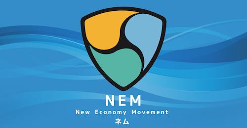 仮想通貨NEM/XEMとは!?簡単にまとめてみました。