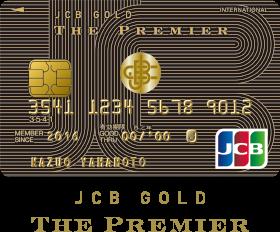 JCBゴールド ザ・プレミアのインビテーションの条件とは