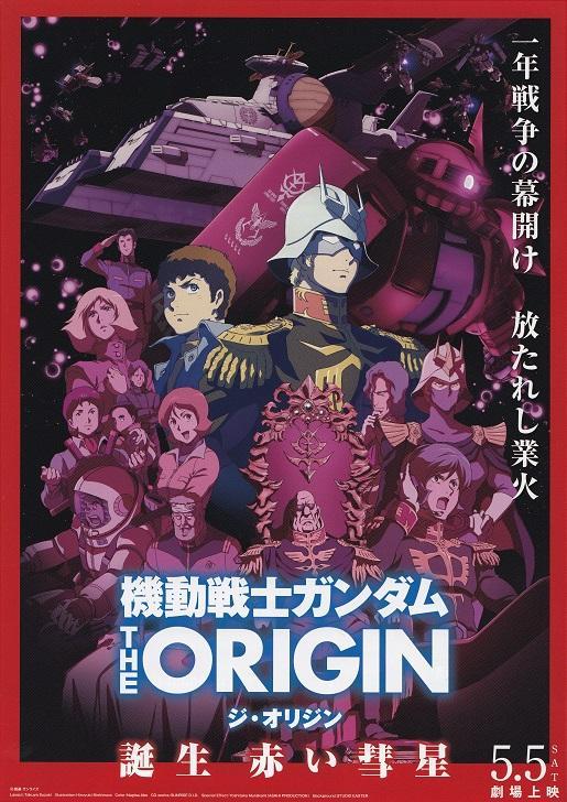 「機動戦士ガンダム THE ORIGIN 誕生赤い彗星」上映間近! THE ORIGIN完結!