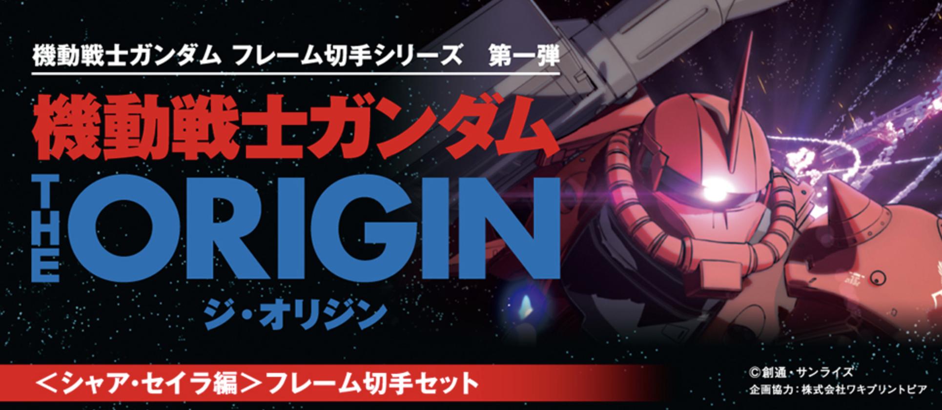 機動戦士ガンダムTHE ORIGINのフレーム切手セットが発売!