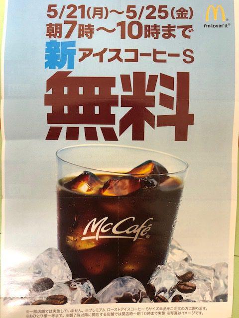 マクドナルドの新アイスコーヒー5日間無料!