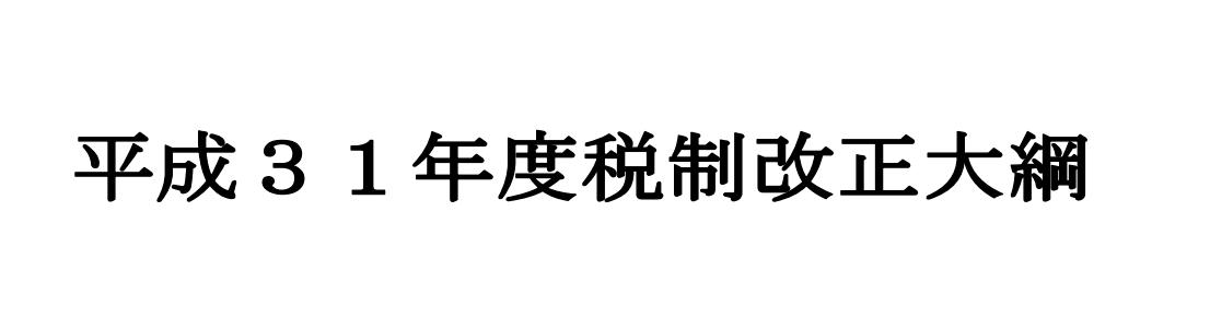 平成31年度税制改正大綱発表【相続】